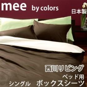 西川リビング mee 無地カバーリングCOLOR×COLOR (ME-00) ベッド用ボックスシーツシングルサイズ【受注発注】