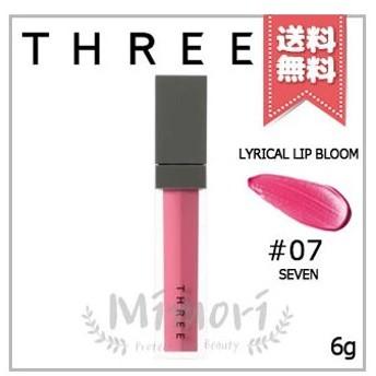 【送料無料】THREE スリー リリカルリップブルーム #07 SEVEN 6g