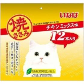 いなば 焼ささみ 12本入り チキンミックス味(1セット)[猫のおやつ・サプリメント]