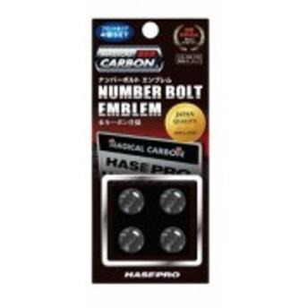 取寄 CBE-1 ナンバーボルトエンブレム ブラック HASEPRO(ハセプロ) ブラックカーボン 1セット(4個入) 品番:16256569