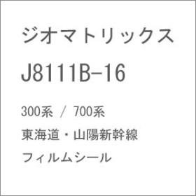 ジオマトリックス・デザイナーズ・インク (N) J8111B-16 300系 / 700系 東海道・山陽新幹線 フィルムシール  【返品種別B】
