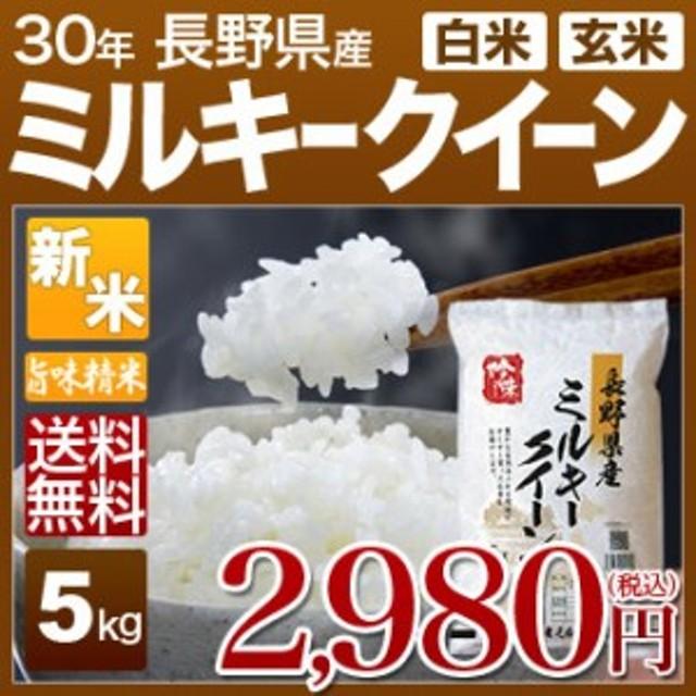 ミルキークイーン 5kg 送料無料(長野県 30年産)(玄米/白米)