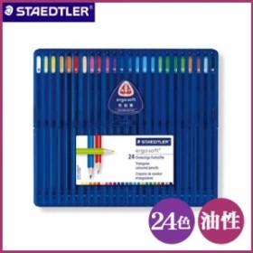《メール便可》ステッドラー 157 SB24 エルゴソフト 色鉛筆24色セット 油性色鉛筆/三角軸/プラスチックケースつき/24色/高品質/ステッド