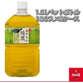 [コカ・コーラ ]【送料込み価格】綾鷹 1.0Lペットボトル/12本入×2ケース(43363)