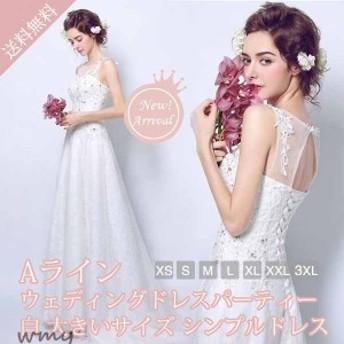 ウェディングドレス 大きいサイズ Aライン 花嫁 パーティードレス ロングドレス ウエディングドレス 披露宴 ブライダル 結婚式 安い 二次