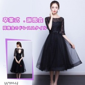 パーティードレス ワンピース ロングドレス ドレス お呼ばれ 大きいサイズ 二次会 ミモレドレス ドレス 袖あり フォーマルドレス 結婚式