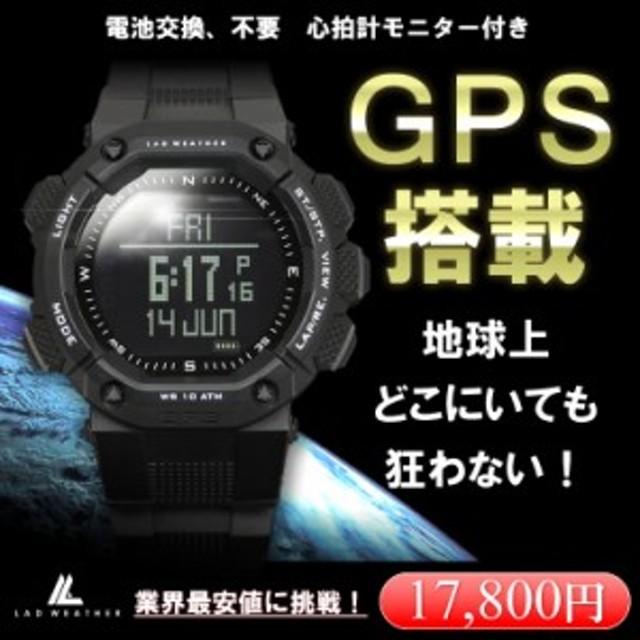3559a74d40 GPS 腕時計 登山におすすめ 高度計 方位計を搭載した究極のアウトドア時計 デジタル