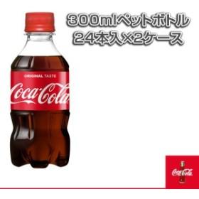 [コカ・コーラ ]【送料込み価格】コカ・コーラ 300mlペットボトル/24本入×2ケース(21164)
