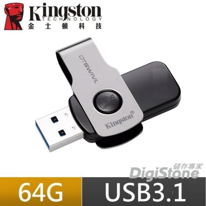 KingSton 金士頓 64G 含稅公司貨 DTSWIVL 隨身碟 旋轉碟