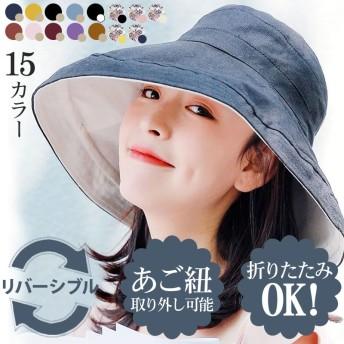 【つば広 】 リバーシブル バケットハット 帽子 レディース 折りたたみ あご紐 UV対策 紫外線対策 折りたたみ帽子 日よけ帽子 2タイプ 2way 15色