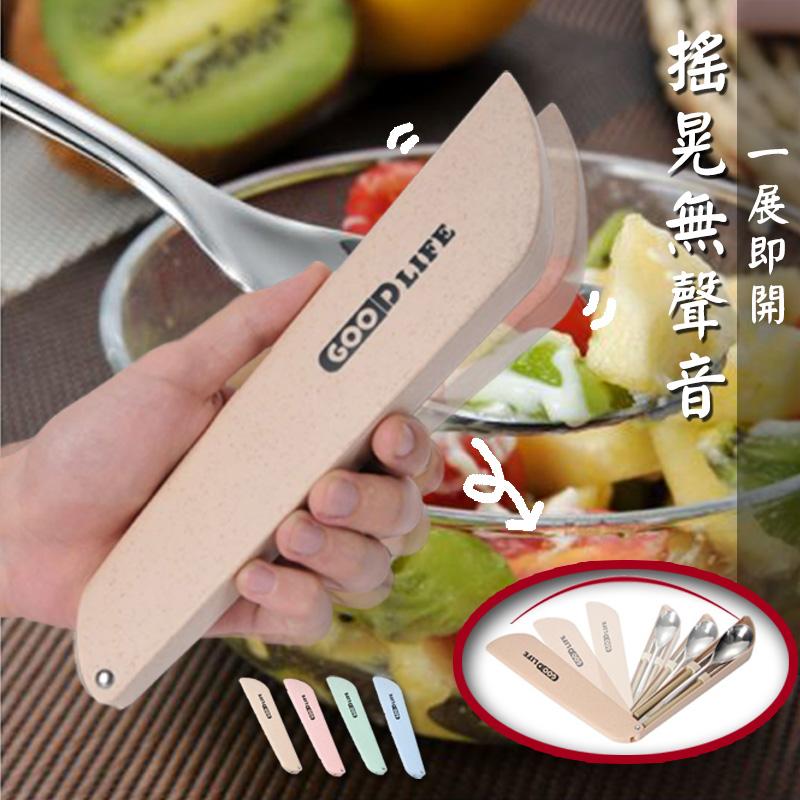 304不鏽鋼靜音小麥環保便攜餐具組