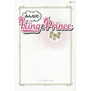 みんなのKing & Prince 衝撃!熱狂!怒涛! 平野紫耀・永瀬廉・高橋海人 岸優太・神宮寺勇太・岩橋玄樹 新たなる挑戦!
