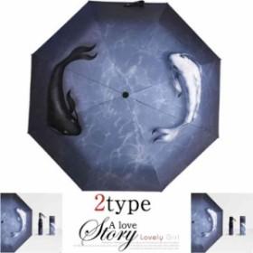 折りたたみ傘/晴雨兼用/日傘/雨傘/自動開閉/UVカット/メンズ/レディース/紫外線対策/3つ折り/太極陰陽魚/鯉/8本骨/遮光