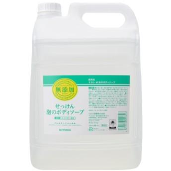 ミヨシ石鹸 無添加せっけん 泡のボディソープ (5L)