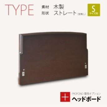 ヘッドボード 木製 ストレートタイプ(宮無し) Sサイズ [PROFONDシリーズ専用オプション] 脚付きマットレスベッド ベット 送料無料
