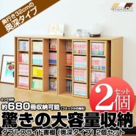 本棚 スライド書棚 ダブル (奥深タイプ) 2個セット スライド式本棚 木製 本棚 ブックシェルフ ラック コミック 文庫 収納 (代引き不可)