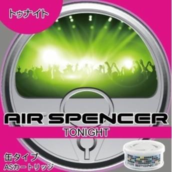 栄光社 車用 芳香消臭剤 エアースペンサー カートリッジ 詰替用 トゥナイト  A55