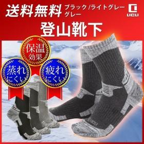 登山靴下 メンズ スキー ソックス 厚手 3足 セット 保温 速乾 防臭 つま先 かかと 厚め 24.5〜28cm 対応 3カラー LICLI