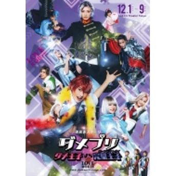 Original Cast (Musical)/歌劇派ステージ ダメプリ ダメ王子vs完璧王子