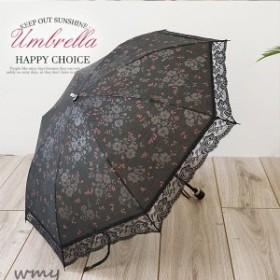 日傘 晴雨兼用 レース 傘 UVカット 紫外線 軽量 対策 かさ カサ ひんやり傘 傘 レディース 軽量 遮光 遮熱 遮熱