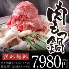 送料無料<特別仕様>肉もつ鍋セット(3~4人前)/牛切り落としがついた特別なもつ鍋! のしOK/無料 贈り物ギフト