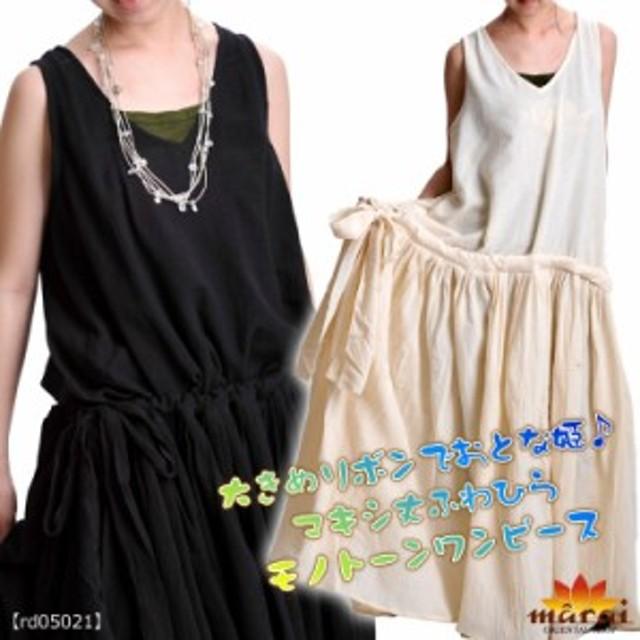 ワンピース ロングワンピース ロング丈 マキシ丈 ブラック ホワイト リボン[アジアンファッション エスニック]rd05021