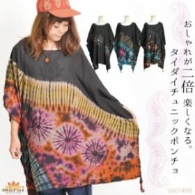 タイダイ チュニックポンチョ 大きいサイズ [アジアンファッション エスニック]rb01499