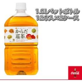 [コカ・コーラ ]【送料込み価格】からだ巡茶 1.0Lペットボトル/12本入×2ケース(32533)