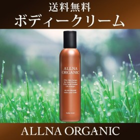 オルナ オーガニック ボディクリーム 乾燥肌対策 いい匂い 乾燥肌 全身 保湿 顔 かかと セラミド ヒアルロン酸 200g