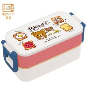 (12) リラックマ ランチマーケット 2点ロックはし付2段ランチボックス (お弁当箱) おかずパン KY71001