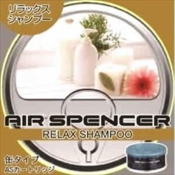 栄光社 車用 芳香消臭剤 エアースペンサー カートリッジ 詰替用 リラックスシャンプー  A70