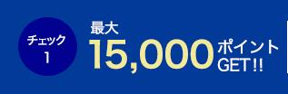 最大15,000LINEポイントGET!!