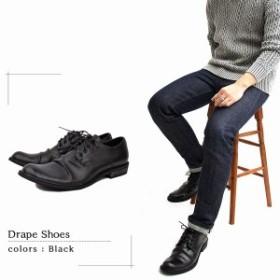 オックスフォード メンズシューズ 紳士靴 メンズファッション 靴 ドレープ シューズ ビジネス カジュアル 履きこんだよう コーディネート