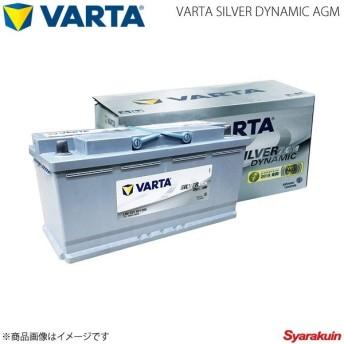 VARTA/ファルタ PORSCHE/ポルシェ CAYENNE 92A 2012.1 VARTA SILVER DYNAMIC AGM 605-901-095 LN6