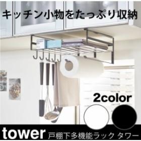 戸棚下多機能ラック タワー キッチン雑貨 オシャレ シャープ 便利 フライパン掛け フック ラップ収納 キッチンペーパーホルダー