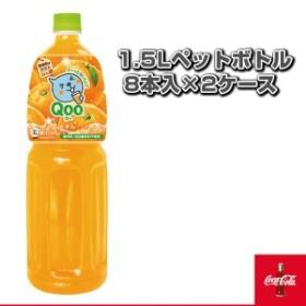[コカ・コーラ オールスポーツ サプリメント・ドリンク]【送料込み価格】ミニッツメイド Qooみかん 1.5Lペットボトル/8本入×2ケース(4