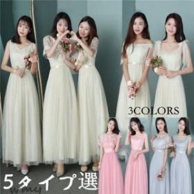 ウェディングドレス パーティードレス 花嫁の介添えドレス 結婚式 花嫁の結婚式 プリンセスドレス 5タイプ選択可 二次会 ロングドレス