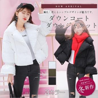 レディース アウター ダウンコート ダウンジャケット ショート丈 綿入れ 暖かい 中綿 無地 防寒 厚手 軽量 ファッション