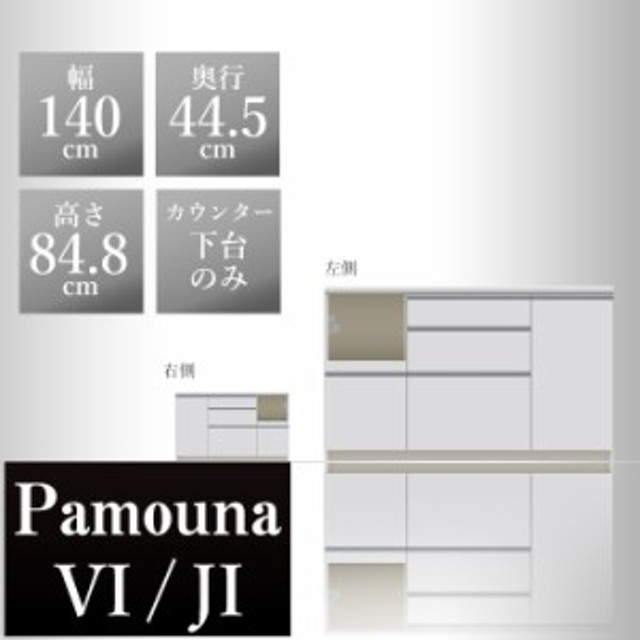 パモウナ キッチンカウンターVI 幅140×奥行44.5×高さ84.8cm VIL-S1400R VIR-S1400R 下台のみ パールホワイト pamouna 家電ボード ダイ