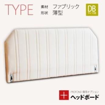 ヘッドボード ファブリック 薄型タイプ DBサイズ [PROFONDシリーズ専用オプション] 脚付きマットレスベッド ベット 送料無料