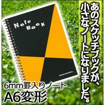 《メール便可》 マルマン 図案シリーズノートブック N658 A6変形 スパイラル製本 6mm罫 50枚 【リングノート】【メモ帳】【罫線】【ボー