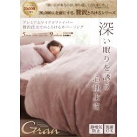プレミアムマイクロファイバー贅沢仕立てのとろけるカバーリング【gran】グラン ベッド用3点セット シングル ベッド用3点セット/シング