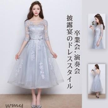 ドレス パーティ パーティードレス 花嫁 披露宴 グレー イブニングドレス Aラインドレス 五分袖 ウェディングド 結婚式ワンピース ワンピ