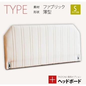 ヘッドボード ファブリック 薄型タイプ Sサイズ [PROFONDシリーズ専用オプション] 脚付きマットレスベッド ベット 送料無料