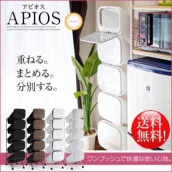 アピオス 分別 ゴミ箱 ダストボックス 5段 95L 大容量 フタ付き 北欧 送料無料 | ごみ箱 ごみばこ キッチン ふた付き 蓋つき シンプル ふ