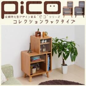 コレクションラック Pico series Collection rack コンパクト ガラス付 天然木 送料無料◆◆