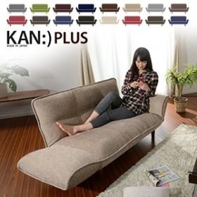 「KAN PLUS」 コンパクトカウチソファ カウチソファA01 2人掛け ソファ 送料無料 (ソファ ソファー 椅子 イス いす おしゃれ インテリ