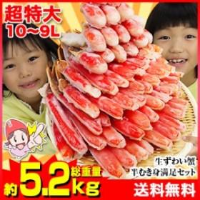 超特大10L~9L生ずわい蟹半むき身満足セット 4kg超【送料無料】