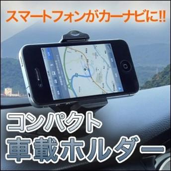 iPhone・スマートフォン車載ホルダー 【ブラック】スタンド 真空吸盤で車のダッシュボードに取り付け