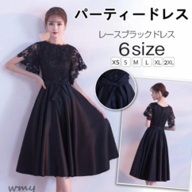 5f6a679fc1c51 パーティードレス 袖あり ロング 結婚式 お呼ばれ ドレス 黒ドレス パーティー 二次会 ウェディングドレス A